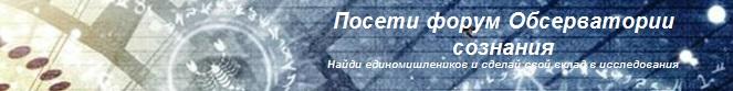 Посетите форум Обсерватории сознания